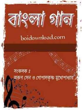 চার দশকের বাংলা গান - অরুন সেন Char Doshoker Bangla Gaan - Arun Sen