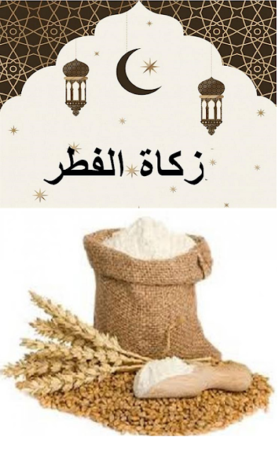 رمضان 2020 , مفتي السعودية