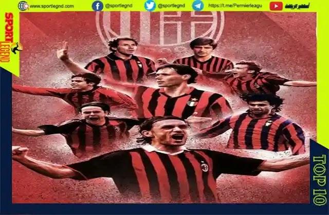 ميلان,نادي ميلان,أفضل اللاعبين في تاريخ انتر ميلان,تشكيلة أفضل 11 لاعب في تاريخ نادي ميلان,انتر ميلان,تاريخ الميلان,لاعبين نجوم فرط فيهم نادي انتر ميلان الايطالي,لاعبين,افضل خمسة اساطير في نادي انتر ميلان,مهارات اللاعب,اسي ميلان,اي سي ميلان,أخبار نادي ريال مدريد,من هو أفضل لاعب في تاريخ كرة القدم,أفضل لاعب في التاريخ,أغلى اللاعبين في العالم,نادي انتر ميلان الايطالي,اقوى تشكيلة في تاريخ باريس سان جيرمان,أبرزلاعبين مثلوا ميلان وإنتر في ديربي الغضب