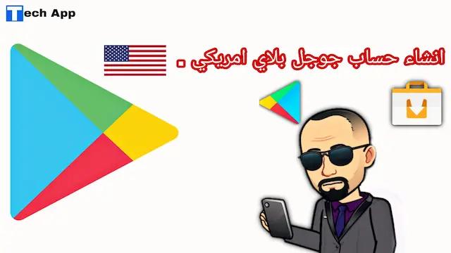 إنشاء حساب جوجل بلاي امريكي