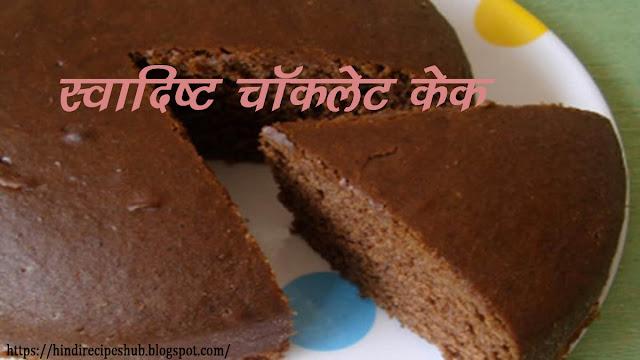 chocolate gâteau