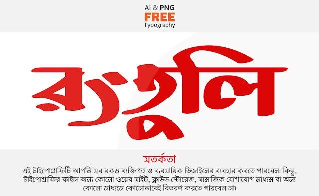 free bangla typography png, ai download in 2021. রং তুলি ফ্রি টাইপোগ্রাফি ডাউলোড করুন!