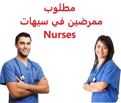وظائف السعودية مطلوب ممرضين في سيهات Nurses