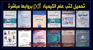 قسم كتب الكيمياء pdf ، يحتوي قسم كتب الكيمياء على كتب في مجالات الكيمياء المختلفة مثل ( كتب الكيمياء العضوية ، كتب الكيمياء الغير العضوية ، كتب الكيمياء التحليلية ، كتب الكيمياء الفيزيائية ، كتب الكيمياء الحيوية ، كتب إلكترونية جامعية الجامعات ، ومدرسية ، مجاناً برابط مباشر ، كتب كيمياء عربية ومترجمة
