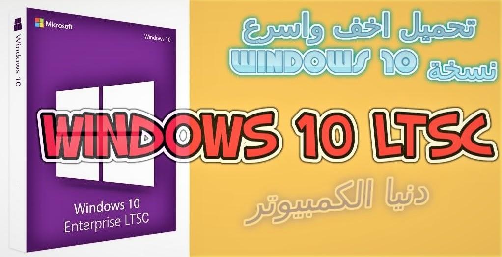 تحميل اخف واسرع  نسخة ويندوز 10 للاجهزة الضعيفة Windows 10 LTSC