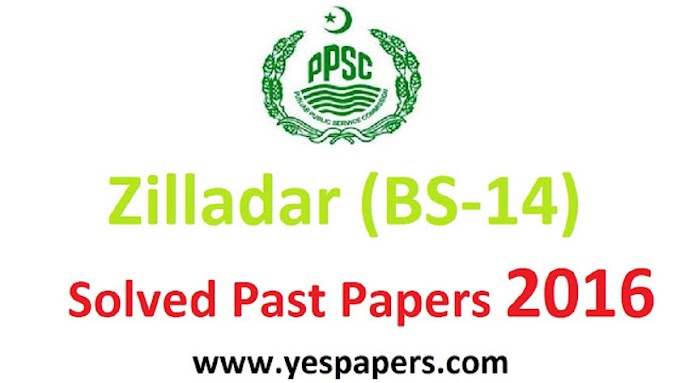 Zilladar Past Papers | PPSC Past Papers | Solved Past Papers