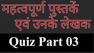 Book and Author Quiz,