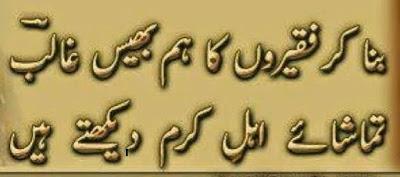 Bana Kar Faqeeron Ka Hum Bhais Ghalib
