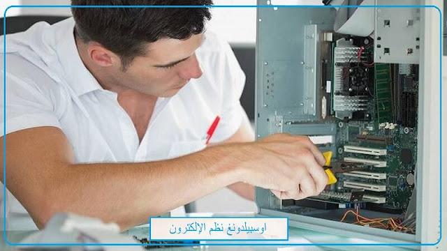 اوسبيلدونغ IT في المانيا باللغة العربية