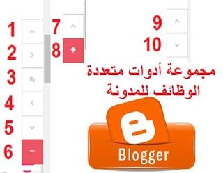 مجموعة أدوات متعددة الوظائف للمدونة