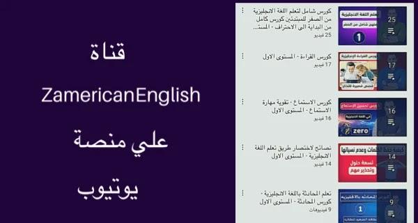 قناه ZAmericanEnglish علي اليوتيوب