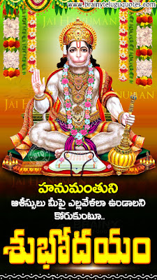 telugu quotes, good morning quotes in telugu, telugu subhodayam quotes, lord hanuman png images