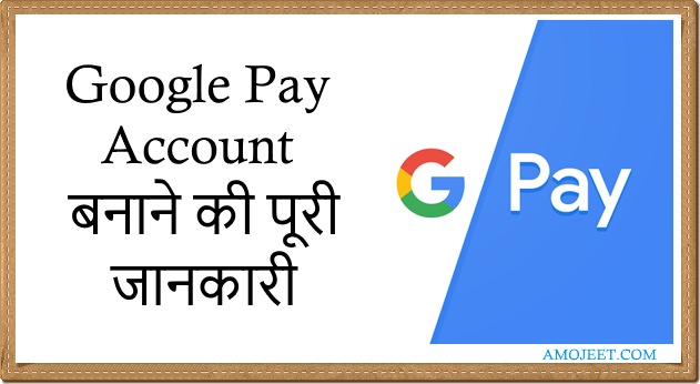 google-pay-kya-hai-google-pay-account-kaise-banaye