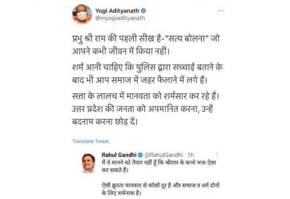 जयश्री राम नहीं बोलने पर दाढ़ी काटने के मामले पर ट्वीट वॉर : राहुल- सच्चे रामभक्त ऐसा नहीं कर सकते, योगी- प्रभु की पहली सीख सत्य बोलना, जो आपने कभी नहीं सीखा