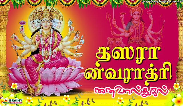 Here is Happy Navaratri greetings nalvaztukkal in Tamil, vijayadasami greetings in Tamil , Happy Dussehra Greetings quotes wishes wallpapers messages in Tamil, Happy dussehra greetings in Tamil, Beautiful Dussehra messages nalvaztukkal in tamil, Latest vijayadashami 2016 greetings best wishes messages in tamil telugu kannada hindi, Hindu festival vijayadashami greetings in tamil, Devinavaratri greetings quotes messages in Tamil,Devi navratri Hindi greetings quotes wishes