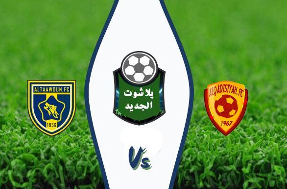 نتيجة مباراة التعاون والقادسية اليوم 29 / أكتوبر /2020 الدوري السعودي