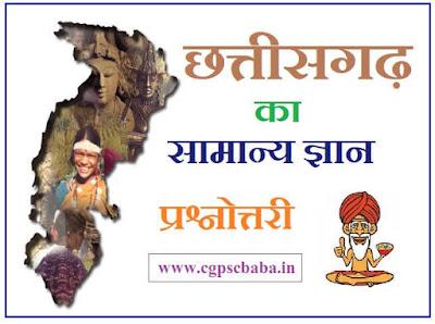 Chhattisgarh-GK- in-hindi