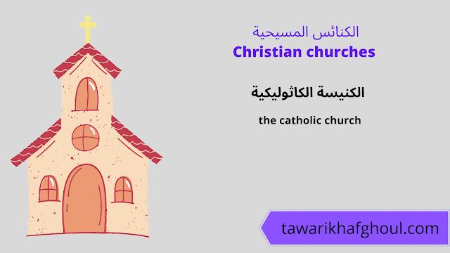 الكنائس المسيحية Christian churches