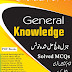 Pakistan General Knowledge MCQs With Answers PDF Download