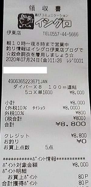 釣具のイシグロ 伊東店 2020/7/24 のレシート