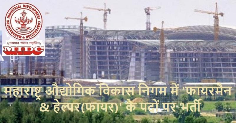 MIDC India jobs 2019