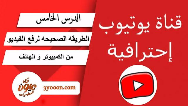 طريقة رفع فيديو على اليوتيوب من الموبايل أو الكمبيوتر من استوديو اليوتيوب الجديد | تحديثات 2020