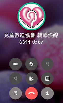 服務推介 : 香港兒童啟迪協會 -  SEN 輔導熱線 6644 0567