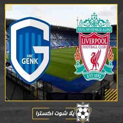 بث مباشر مباراة ليفربول وجينك اليوم