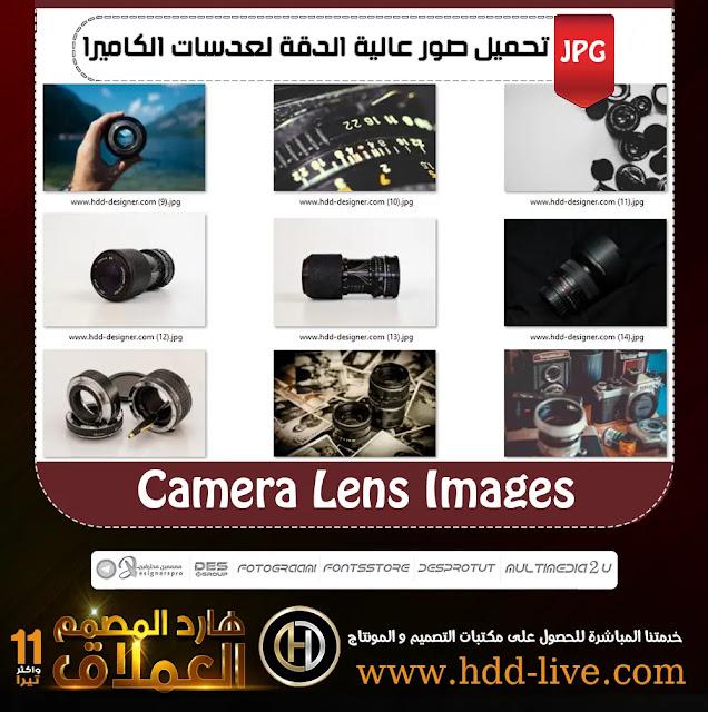 تحميل صور عالية الدقة لعدسات الكاميرا - هارد المصمم العملاق