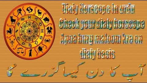 How to check Daily horoscope in Urdu the best app   Check this best app and learn ho to use horoscope