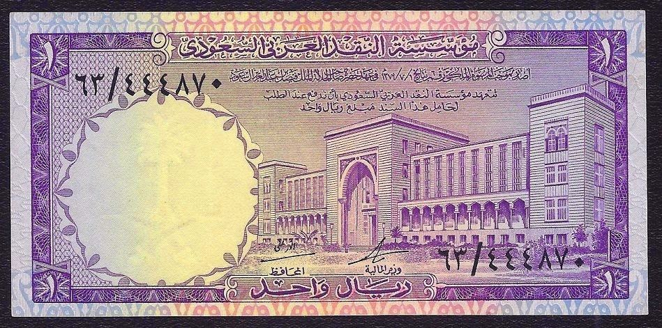 Saudi Arabia money currency 1 Riyal Bank Note 1968