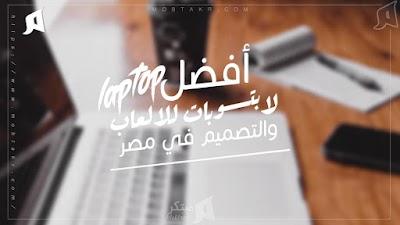 افضل 5 لابات للالعاب في مصر في فئة الـ 20 الف جنيه ؛ Best Gaming Laptops EGYPT  ، مبتكر