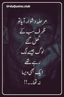Matlab Ki Duniya Mein Koi Kisi Ka Nahi Hota Shayari - Urdu ...