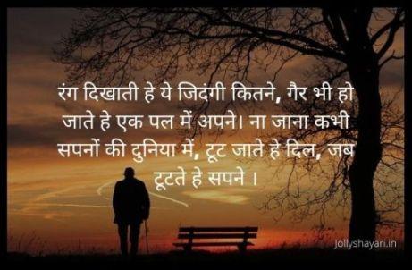 Dard Bhari Shayari, sad love shayari