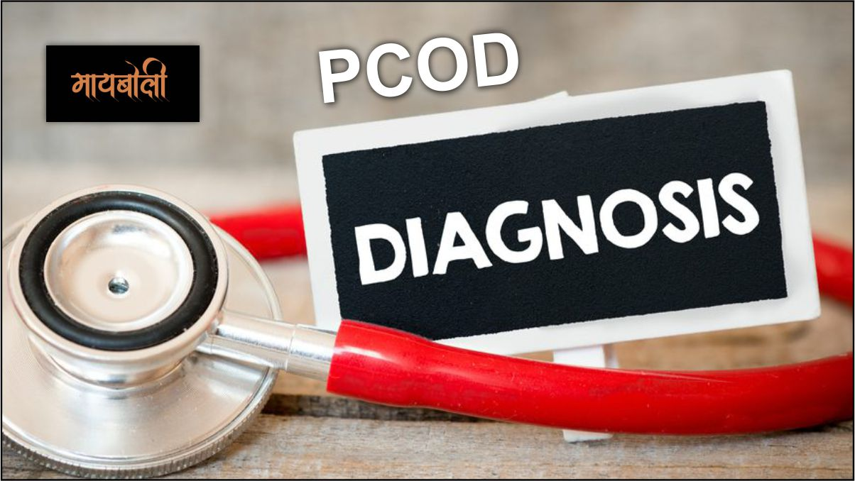 Diagnosis Of PCOD In Marathi