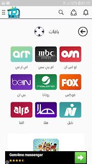تحميل تطبيق Raeed TV 9.2.apk لمشاهدة القنوات المشفرة و الافلام و المسلسلات 2019
