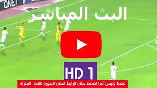 مشاهدة مباراة السعودية وفرنسا بث مباشر بتاريخ 25-05-2019 كأس العالم للشباب تحت 20 سنة