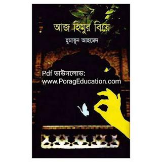 aj himur biye book pdf