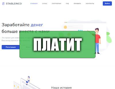 Скриншоты выплат с хайпа stableinco.me