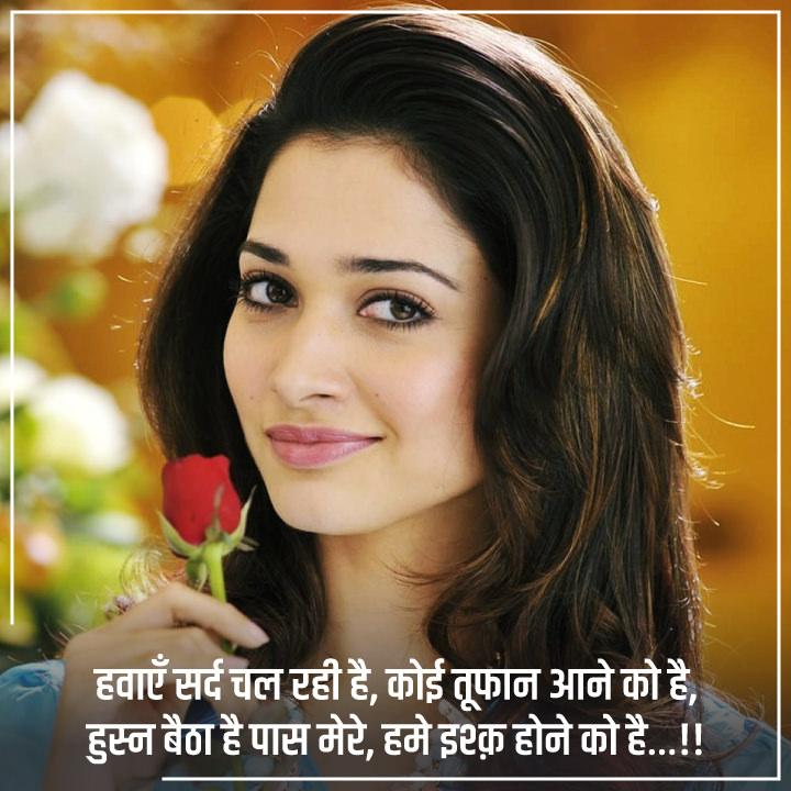 Shayari, Hindi Shayari, Shayari in Hindi, Shayari Hindi, Love Shayari, Romantic Shayari