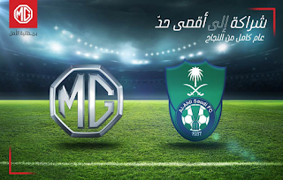 ام جي موتور و النادي الأهلي السعودي .. عام كامل من النجاح في الشراكة الرسمية