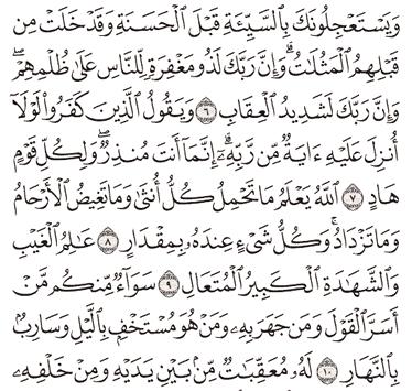 Tafsir Surat Ar-Ra'd Ayat 6, 7, 8, 9, 10