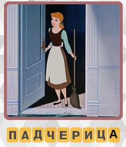 в дверях стоит падчерица и в руках держит метелку в фартуке