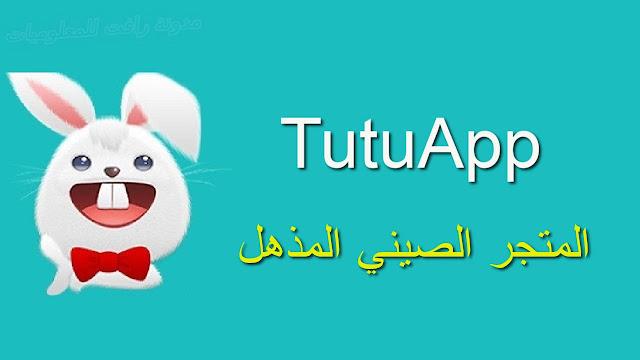 http://www.rftsite.com/2019/06/tutuapp.html