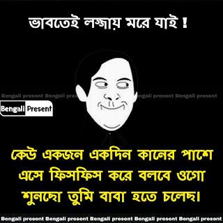 Bangla Funny Pic 5