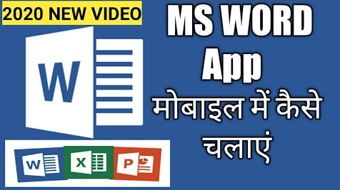 Mobile me ms word kaise chalaye | ms word full course in hindi