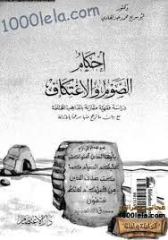 أحكام الصوم والإعتكاف - أبو سريع محمد عبد الهادي