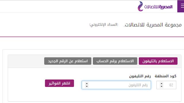 الاستعلام عن فاتورة التليفون الارضى من موقع الشركة المصرية للاتصالات