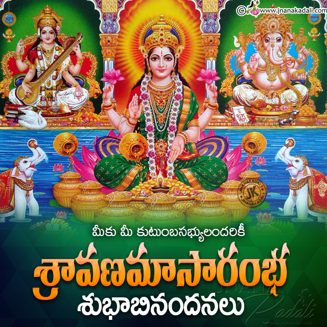 happysravanamaasam greetings in telugu, telugu bhakti greetings, goddess lakshmi images with sravanamasam information