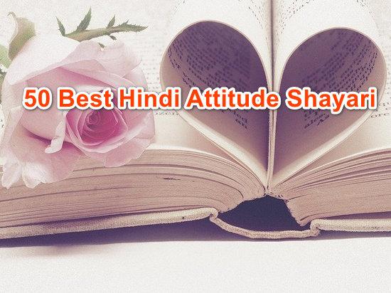 50 Best Hindi Attitude Shayari { एटीट्यूड शायरी इन हिंदी, एटीट्यूड शायरी स्टेटस हिंदी में